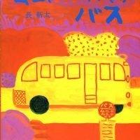 絵本「ムニャムニャゆきのバス」の表紙