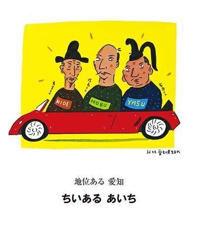絵本「日本どっちからよんでも -さんぽっにっぽんさ-」の一コマ2