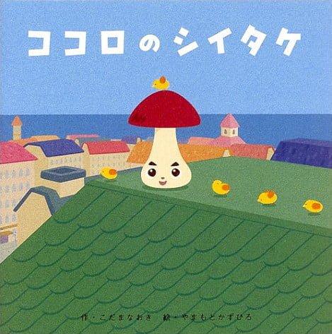 絵本「ココロのシイタケ」の表紙