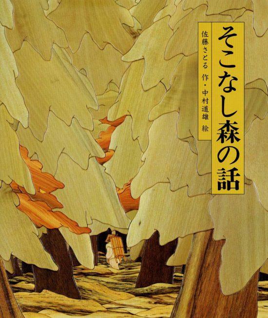 絵本「そこなし森の話」の表紙
