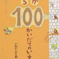絵本「ちか100かいだてのいえ」の表紙