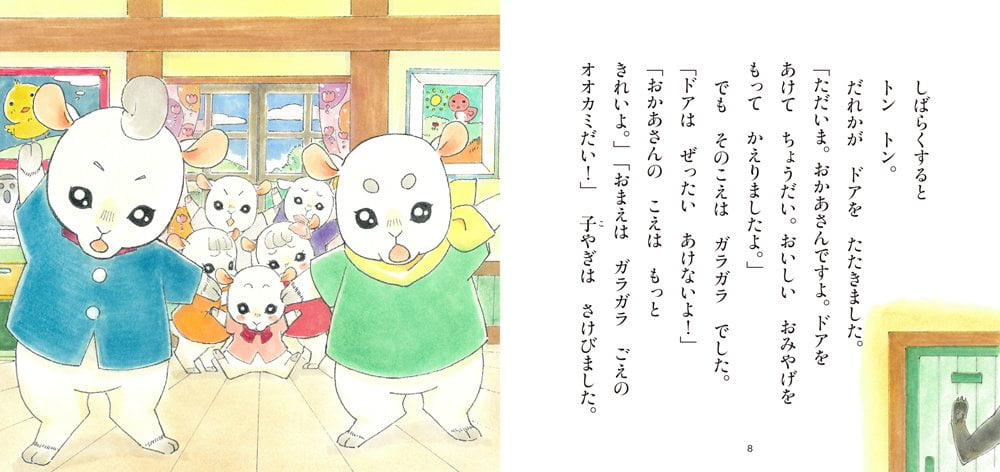 絵本「オオカミと七ひきの子やぎ」の一コマ3