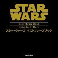 絵本「スター・ウォーズ ベストフレーズブック Episodes I,II,III」の表紙