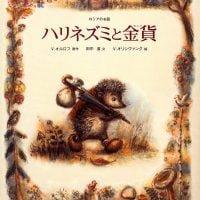 絵本「ハリネズミと金貨」の表紙