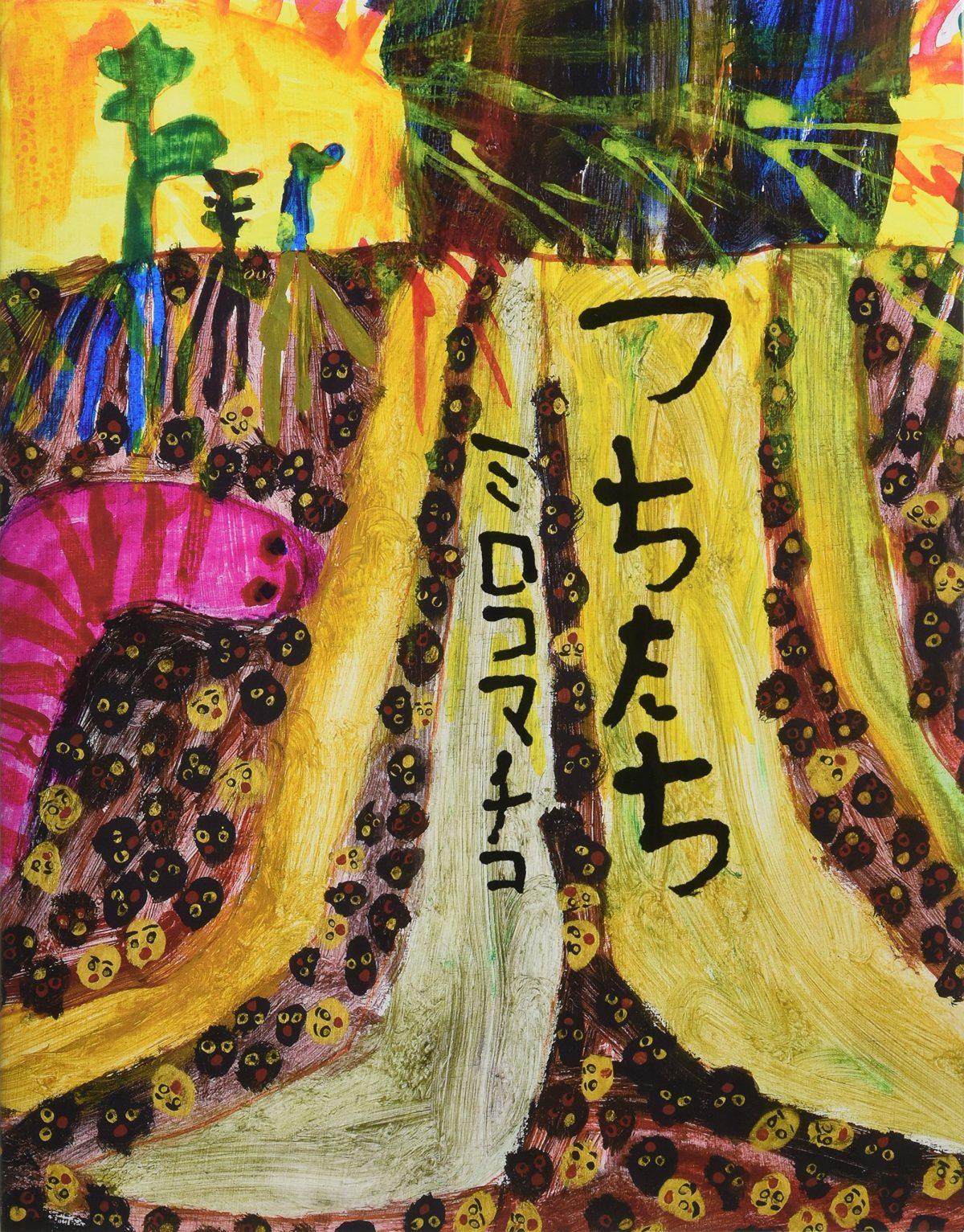 絵本「つちたち」の表紙
