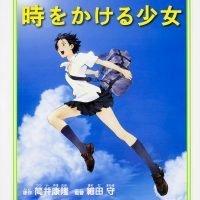 絵本「時をかける少女 角川アニメ絵本」の表紙