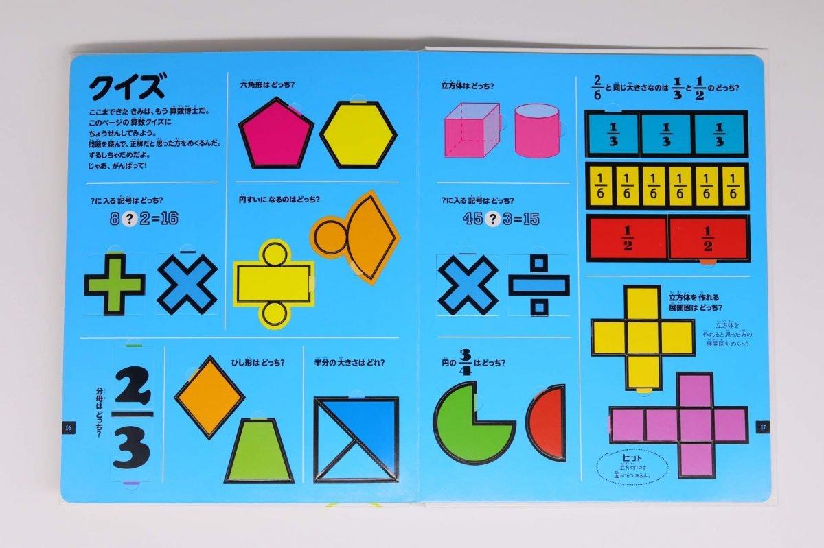 絵本「さわって学べる算数図鑑」の一コマ11