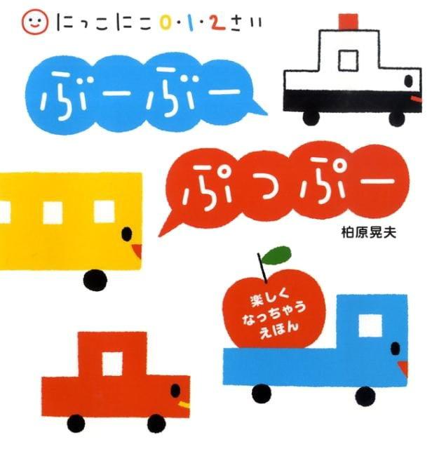 絵本「ぶーぶーぷっぷー」の表紙