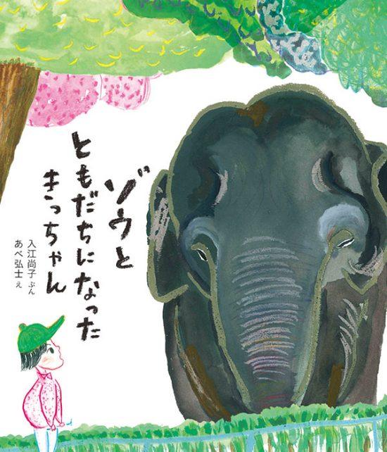 絵本「ゾウと ともだちになった きっちゃん」の表紙