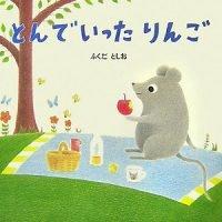 絵本「とんでいったりんご」の表紙
