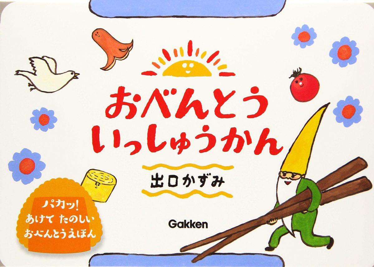 絵本「おべんとういっしゅうかん」の表紙