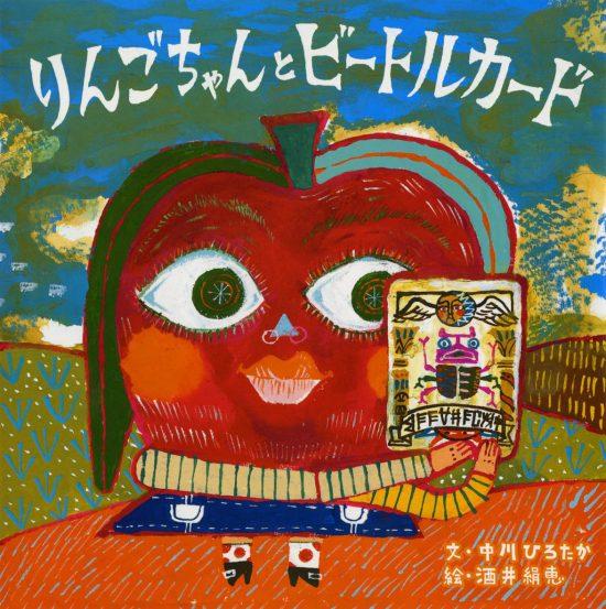 絵本「りんごちゃんとビートルカード」の表紙