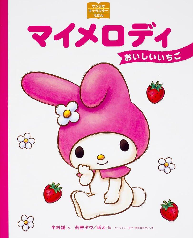 絵本「サンリオキャラクターえほん マイメロディ おいしいいちご」の表紙