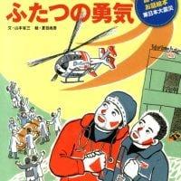 絵本「ふたつの勇気 たくさんの命を救ったお医者さんの話 東日本大震災」の表紙