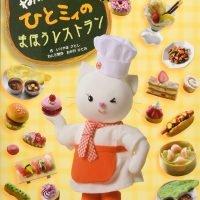 絵本「ねんドルキャットひとミィの まほうレストラン」の表紙