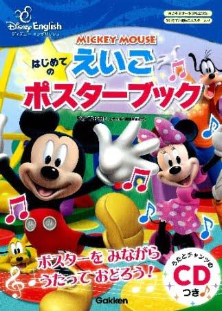 ミッキーマウス はじめての えいごポスターブック