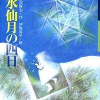 絵本「水仙月の四日」の表紙