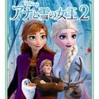 絵本「角川アニメ絵本 アナと雪の女王2」の表紙