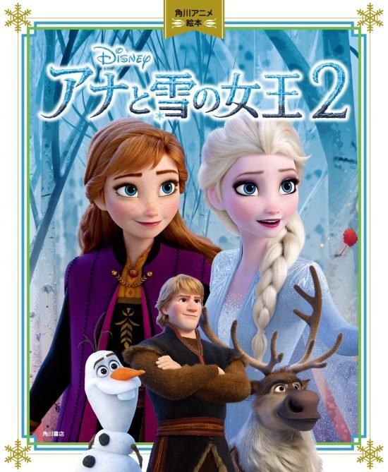 絵本「アナと雪の女王 2」の表紙