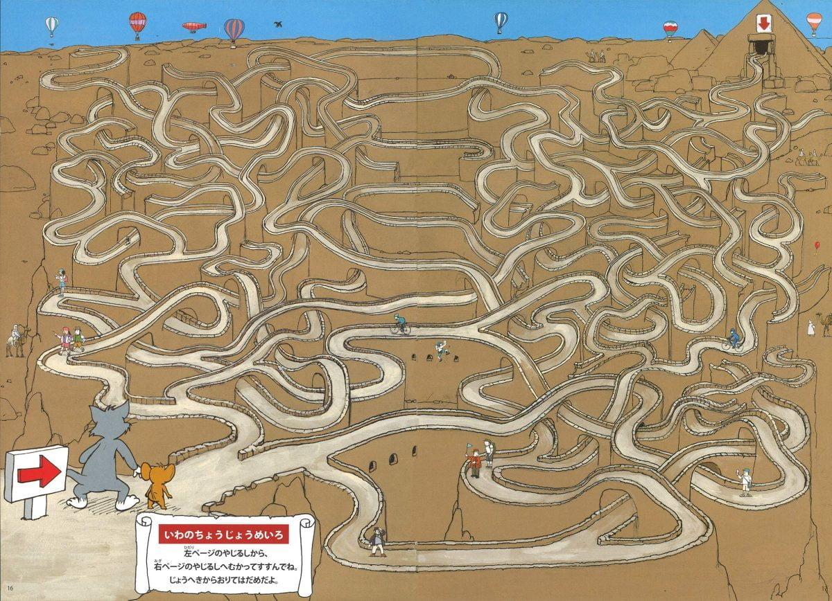 絵本「トムとジェリーのドッキリ迷路 でんせつのチーズをさがせ!」の一コマ
