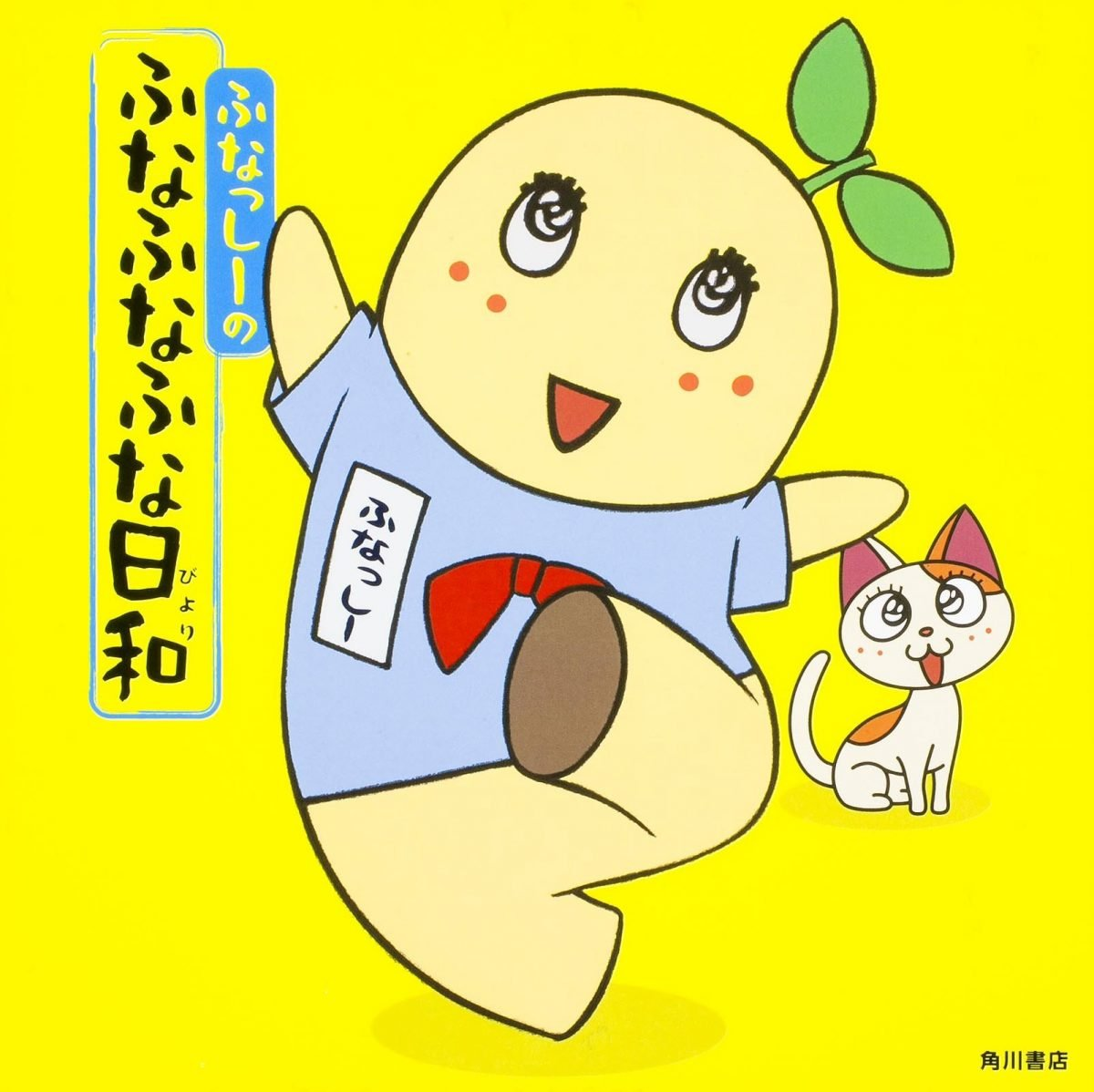 絵本「ふなっしーのふなふなふな日和」の表紙