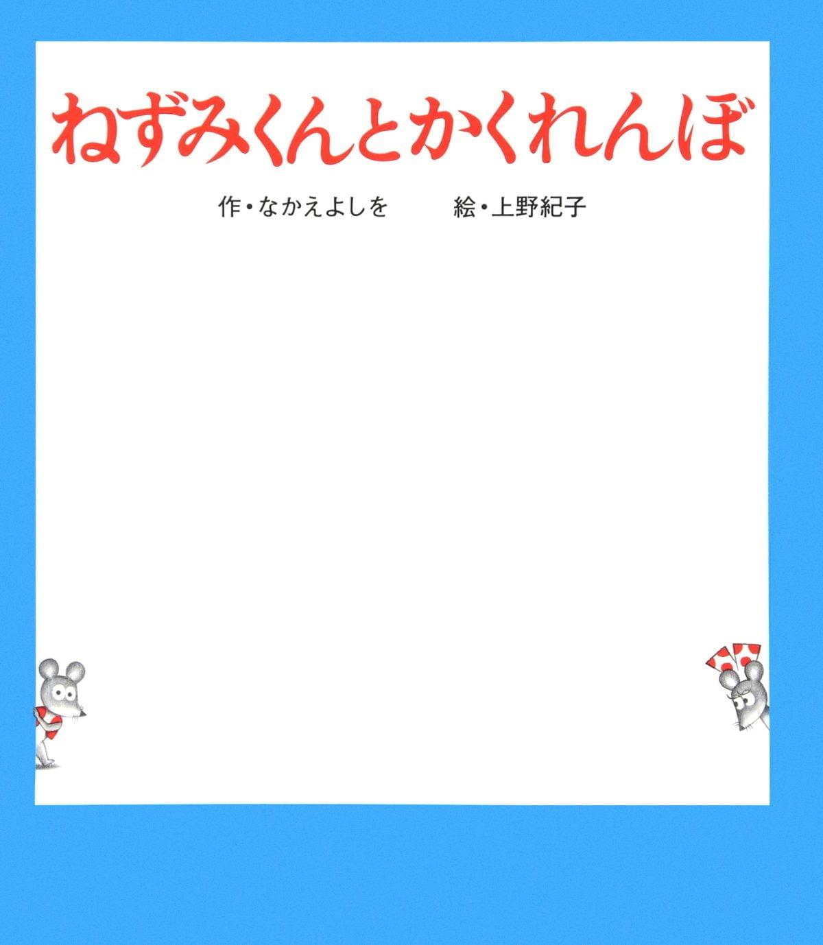 絵本「ねずみくんとかくれんぼ」の表紙