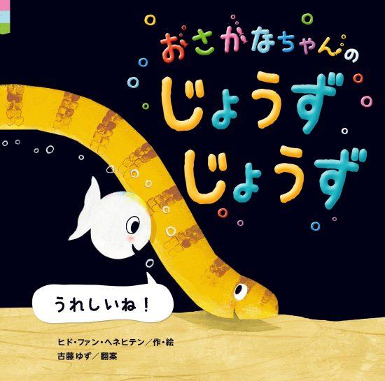 絵本「おさかなちゃんの じょうずじょうず うれしいね!」の表紙