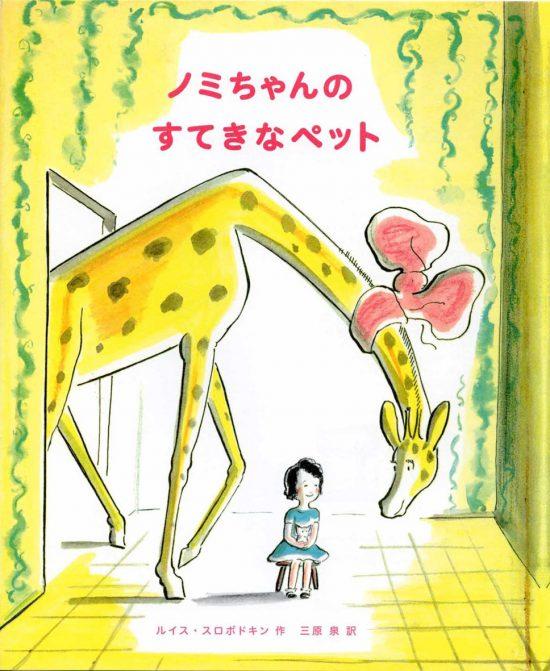 絵本「ノミちゃんのすてきなペット」の表紙