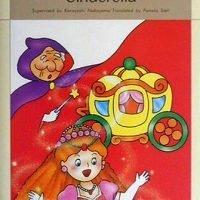絵本「シンデレラ」の表紙