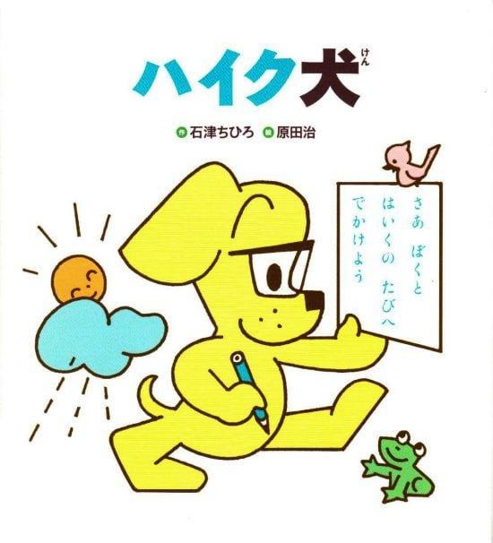 絵本「ハイク犬」の表紙