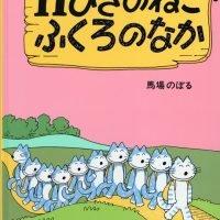 絵本「11ぴきのねこ ふくろのなか」の表紙