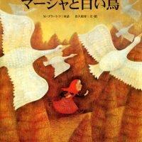 絵本「マーシャと白い鳥」の表紙