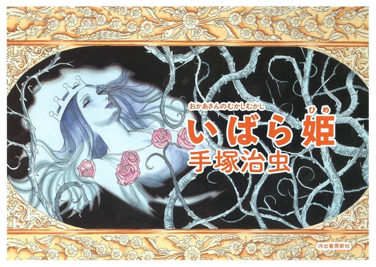 絵本「いばら姫」の表紙