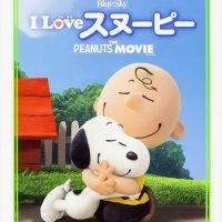 絵本「I LOVE スヌーピー 角川アニメ絵本 THE PEANUTS MOVIE」の表紙