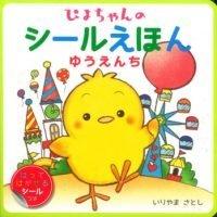 絵本「ぴよちゃんのシールえほん ゆうえんち」の表紙