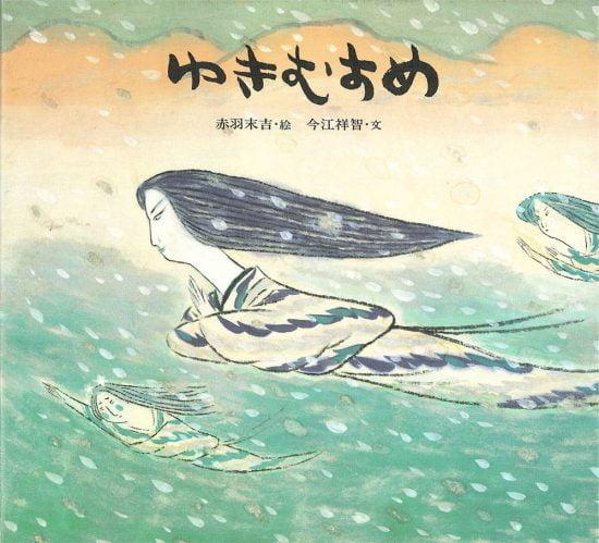 絵本「ゆきむすめ」の表紙
