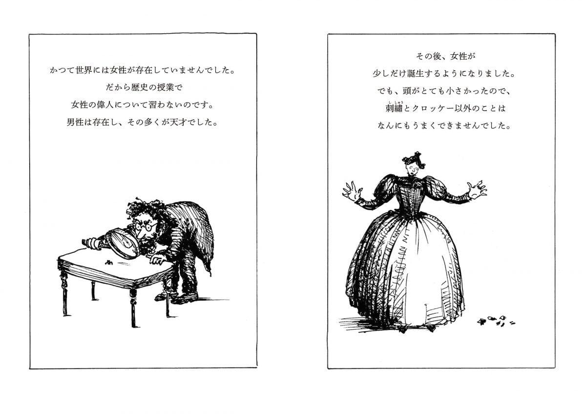 絵本「問題だらけの女性たち」の一コマ