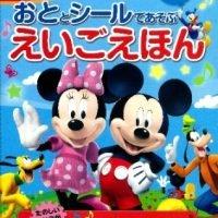 絵本「ミッキーマウス おととシールであそぶえいごえほん」の表紙