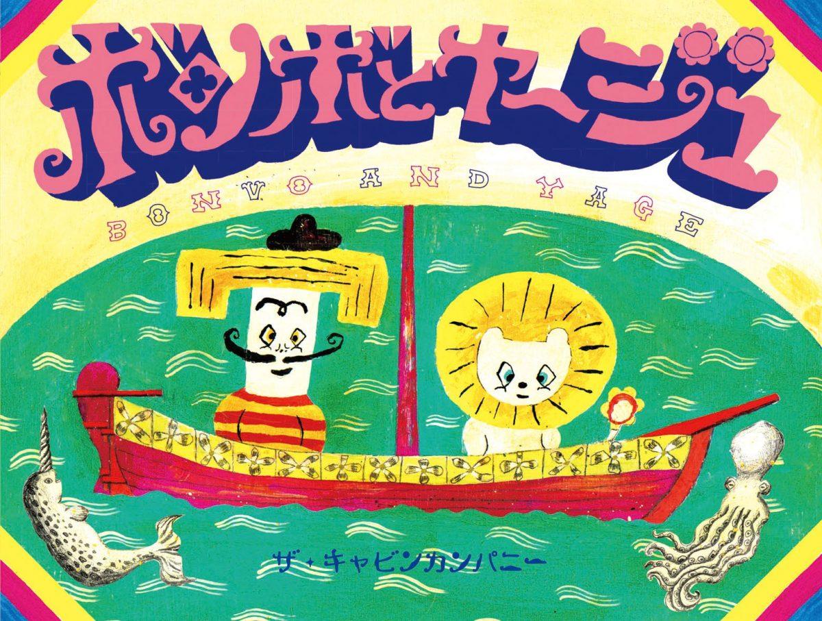 絵本「ボンボとヤージュ」の表紙