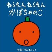 絵本「ねられん ねられん かぼちゃのこ」の表紙