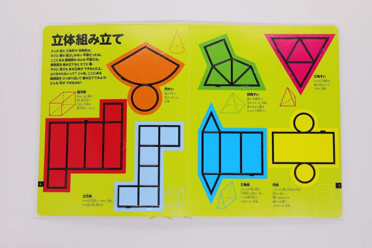 絵本「さわって学べる算数図鑑」の一コマ6