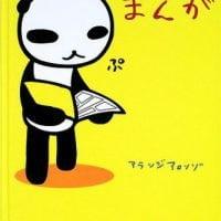 絵本「パンダ まんが アランジ ブックス」の表紙