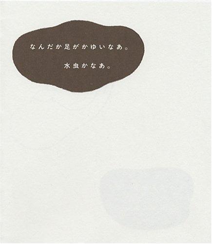 絵本「さるむし。」の一コマ5