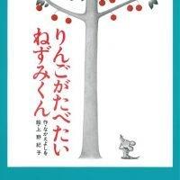 絵本「りんごがたべたいねずみくん」の表紙