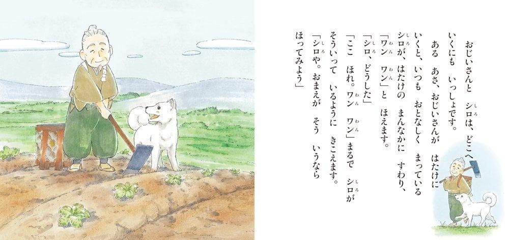 絵本「はなさかじいさん」の一コマ2