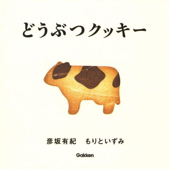 絵本「どうぶつクッキー」の表紙