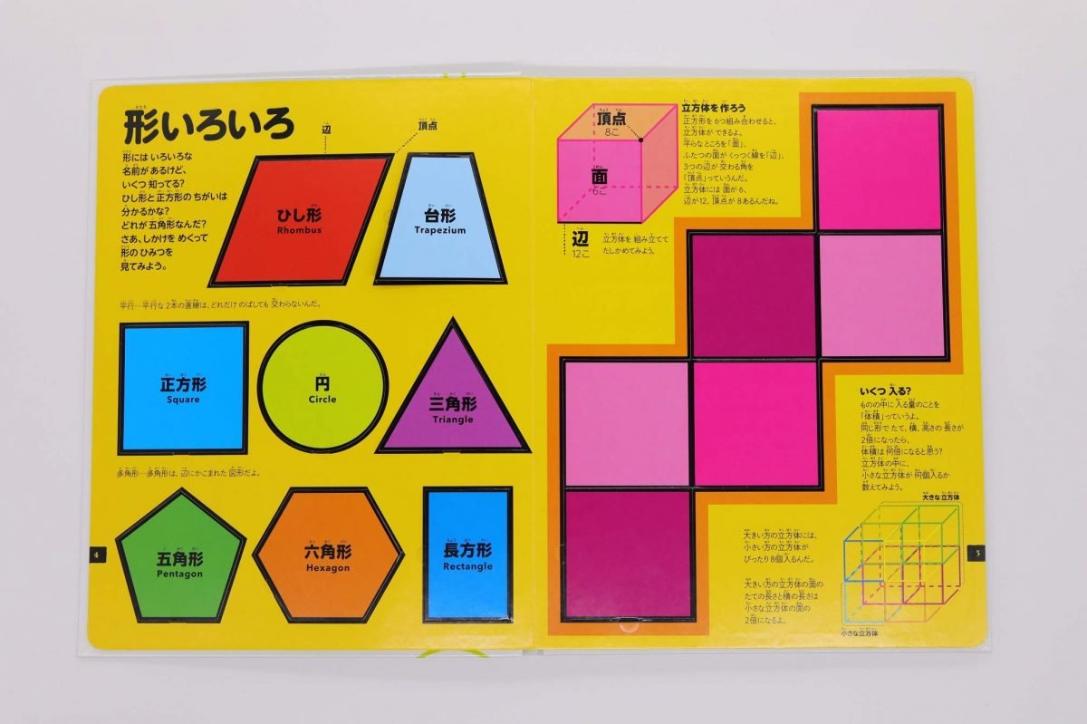 絵本「さわって学べる算数図鑑」の一コマ5