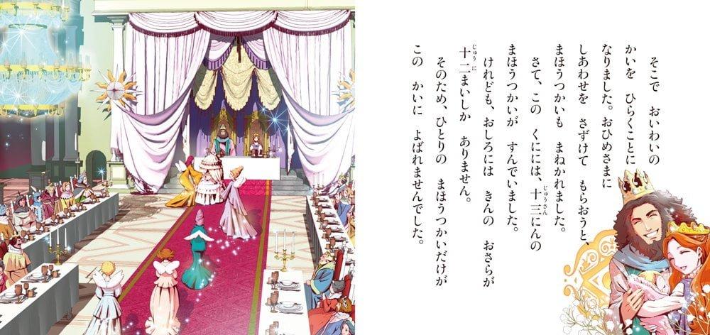 絵本「ねむりひめ」の一コマ2