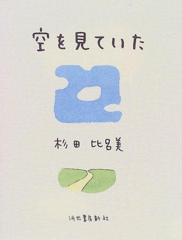 絵本「空を見ていた」の表紙