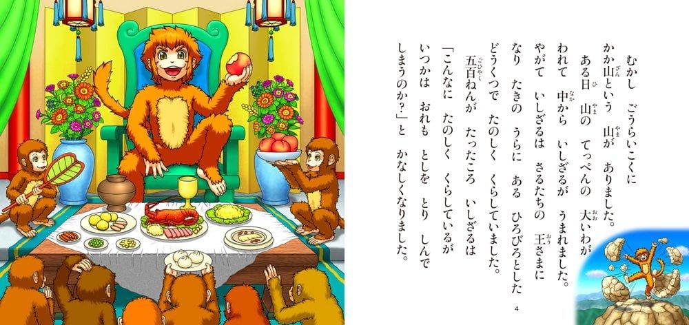 絵本「そんごくう」の一コマ